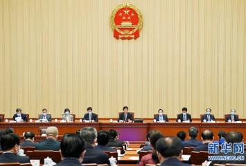 十三届全国人大三次会议主席团举行第三次会议