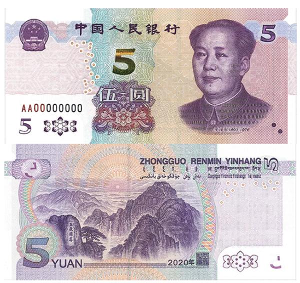 新版5元纸币亮相11月5日起发行 整体防伪性能提升,票面结构层次与效果优化