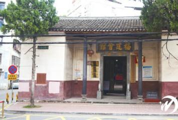 龙川老隆福建会馆:护送香港文化名人中转站 曾安全转移过茅盾等文化名人