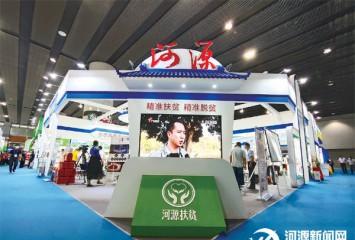 """第28届广州博览会""""广东脱贫攻坚展""""在羊城开幕"""