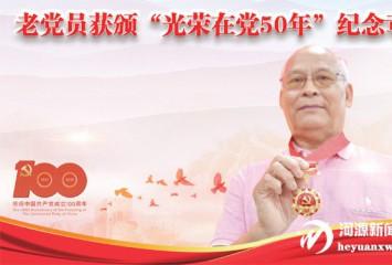 """老党员获颁""""光荣在党50年""""纪念章"""